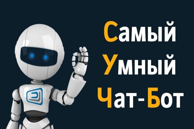 Напишу продающего чат бота на nodejs 1 - kwork.ru