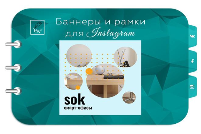 Создам стильный дизайн баннера для Instagram 11 - kwork.ru