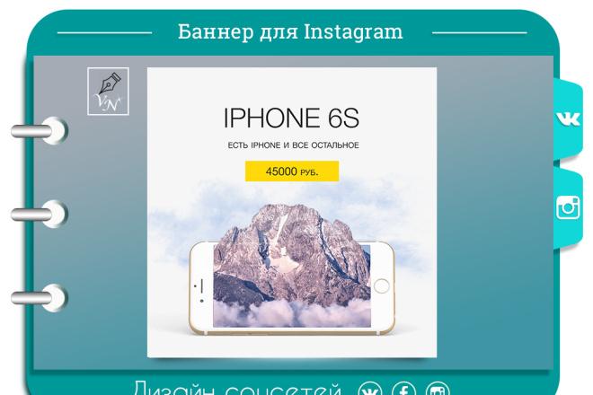 Создам стильный дизайн баннера для Instagram 1 - kwork.ru