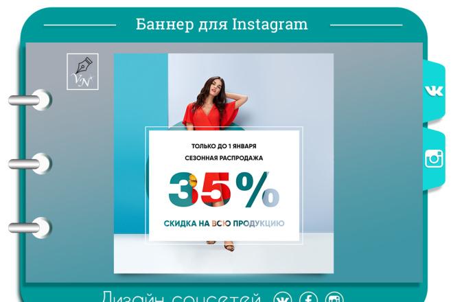 Создам стильный дизайн баннера для Instagram 2 - kwork.ru