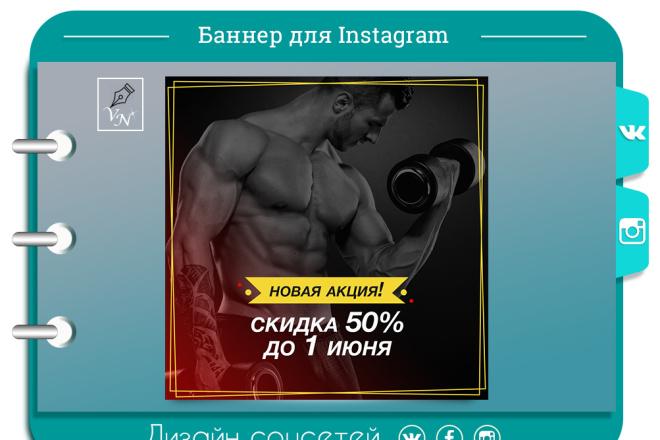 Создам стильный дизайн баннера для Instagram 3 - kwork.ru