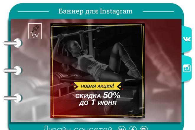 Создам стильный дизайн баннера для Instagram 4 - kwork.ru