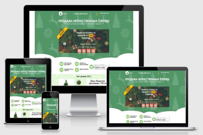 Лендинг для продажи новогодних елок с онлайн оплатой на сайте 1 - kwork.ru