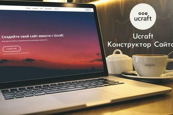 Создам типовой сайт компании 7 - kwork.ru