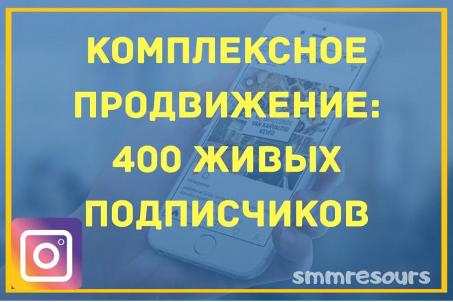 Комплексное продвижение в инстаграм + 400 живых подписчиков, лайки 1 - kwork.ru
