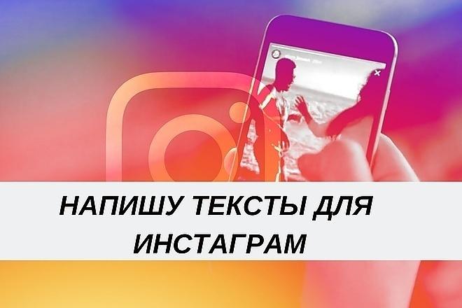 Текст для поста в instagram 1 - kwork.ru