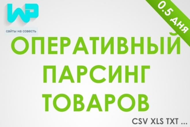 Парсинг копирование товаров 1 - kwork.ru