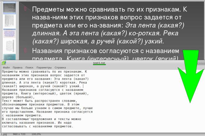 Перевод текста с картинки в текстовый документ