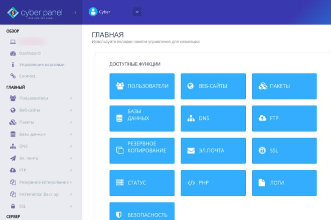 Перенос WordPress на оптимизированный VPS сервер OpenLiteSpeed 1 - kwork.ru