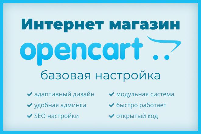 Создам интернет-магазин на CMS Opencart 5 - kwork.ru
