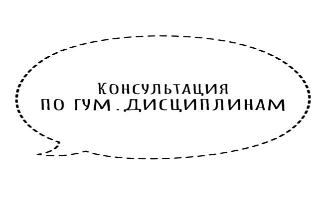 Консультация по темам гуманитарных дисциплин 1 - kwork.ru