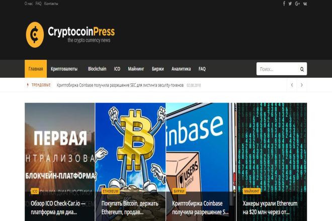 Автонаполняемый новостной сайт о криптовалютах на WordPress 1 - kwork.ru