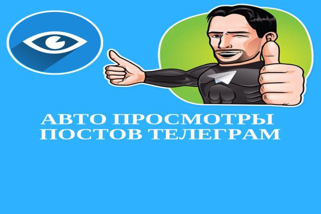 Автопросмотры постов в Телеграм каналах 1 - kwork.ru