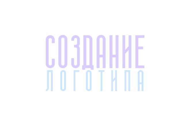 Разработка фирменного логотипа 8 - kwork.ru