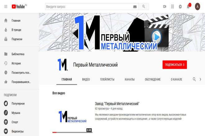 Шапка для ютуб 3 - kwork.ru