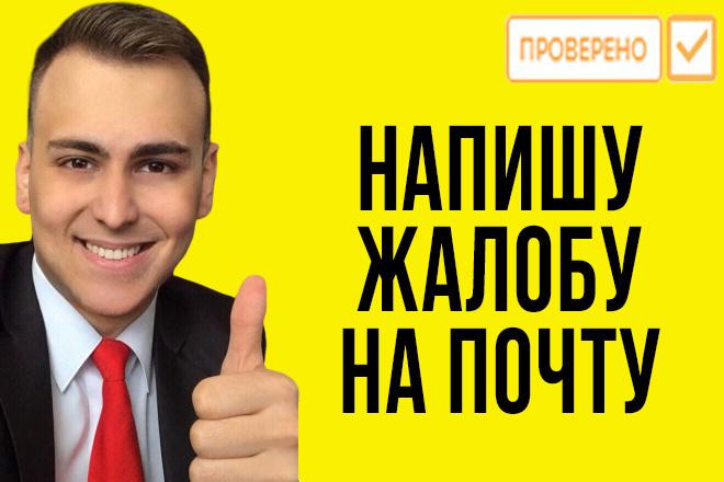 Напишу жалобу на почту 1 - kwork.ru