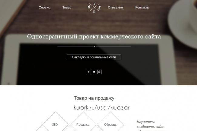 Продам сайт landing page для коммерческого проекта 1 - kwork.ru