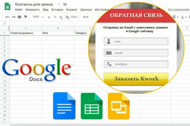 Настрою обратную связь на лендинге с занесением в Google Таблицу 1 - kwork.ru