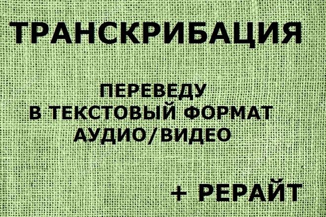 Грамотно переведу 50 минут аудио или видео в текстовый формат 1 - kwork.ru