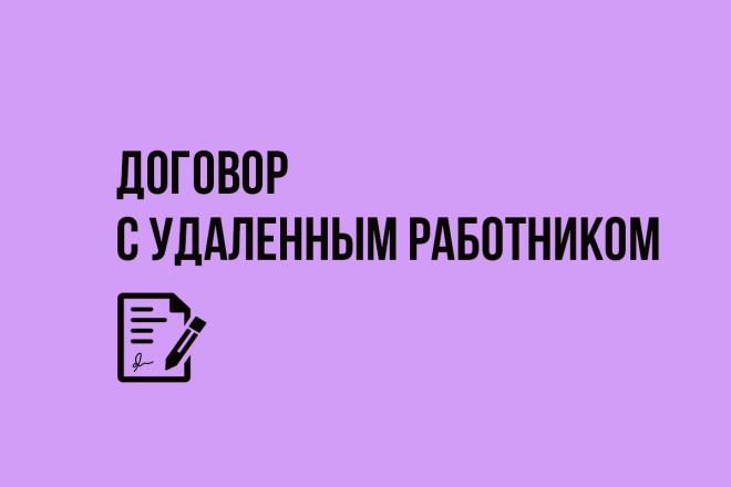 Составлю договор с удаленным работником 1 - kwork.ru
