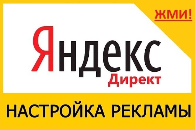 Настройка Яндекс Директ. Сертифицированный специалист от Яндекса 1 - kwork.ru