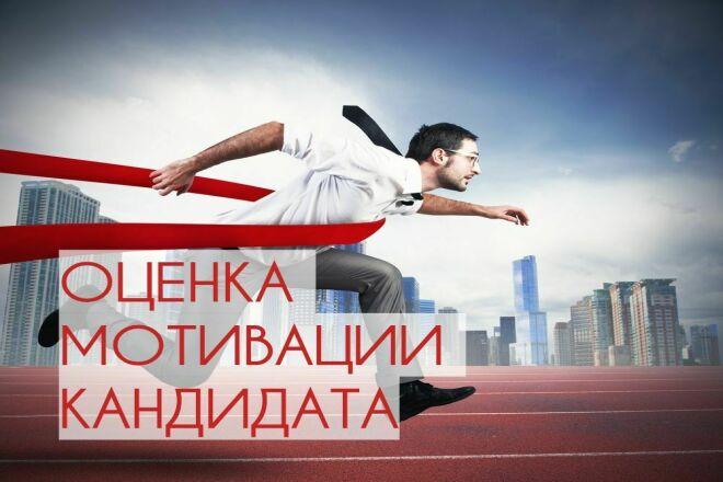 Оценка мотивации кандидата 1 - kwork.ru