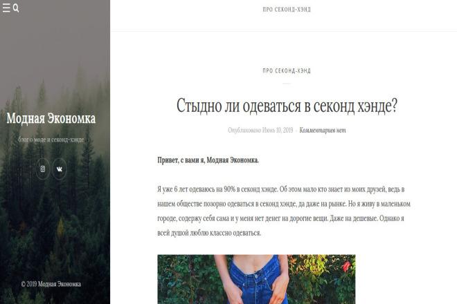 Создам сайт для вашего канала в ЯндексДзен 5 - kwork.ru