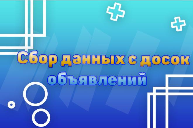 Парсинг - сбор данных товаров с досок объявлений до 25,000 товаров 1 - kwork.ru