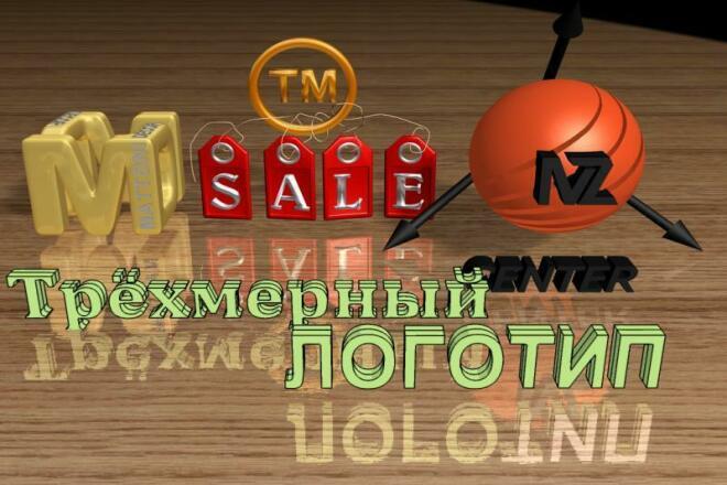 Создам объёмный логотип с нуля 37 - kwork.ru