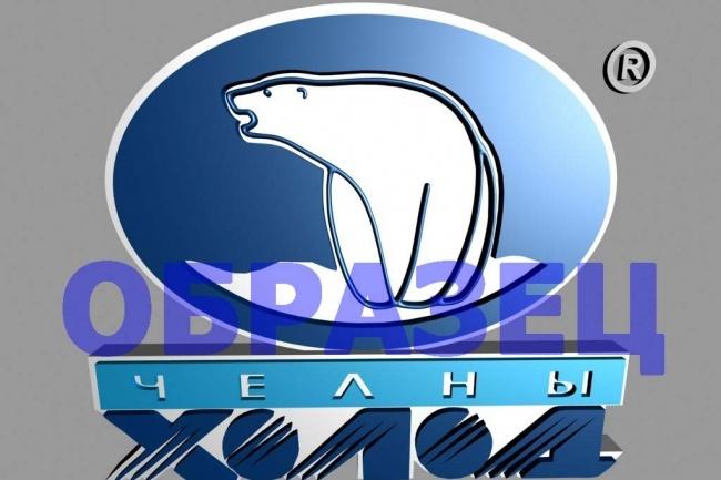 Создам объёмный логотип с нуля 34 - kwork.ru
