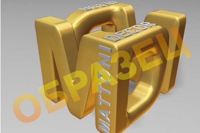 Создам объёмный логотип с нуля 35 - kwork.ru