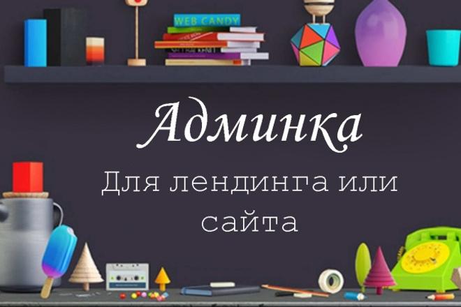 Установлю админку для вашего лендинга или сайта 1 - kwork.ru