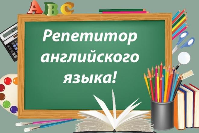 Проведу урок по английскому языку 1 - kwork.ru