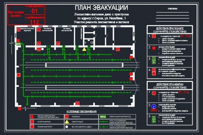 План эвакуации 10 - kwork.ru