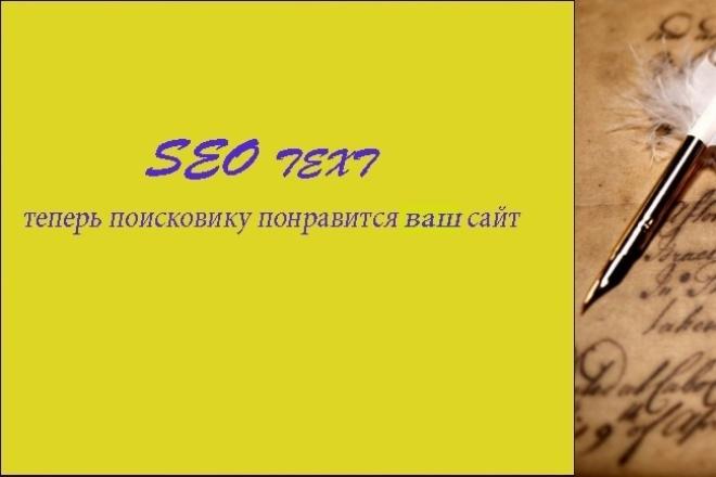 Напишу SEO текст 1 - kwork.ru