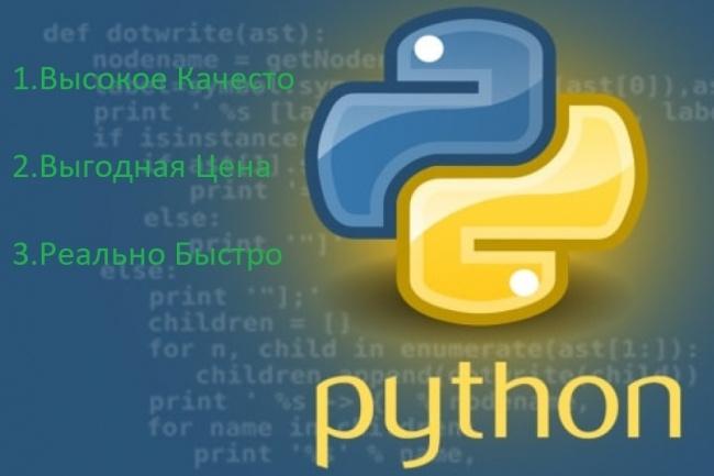 Напишу скрипт на Python, bash, C Shell, Perl, PHP, JS, JQuary, MySQL 1 - kwork.ru