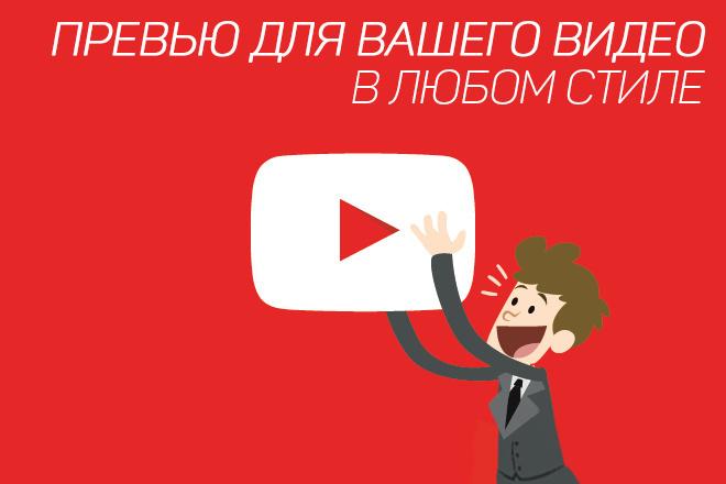 Обложка превью для видео YouTube 48 - kwork.ru