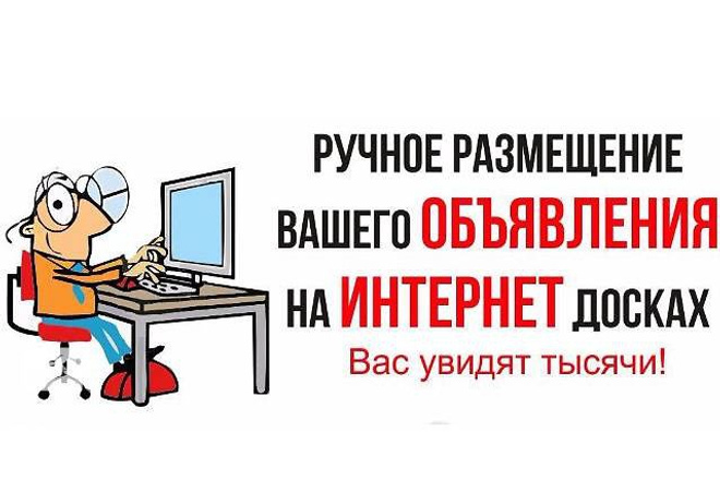 Ручное размещение объявления на 60 досках +Бонус 1 - kwork.ru