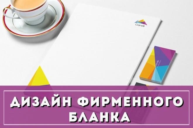 Разработаю фирменный стиль бланка 42 - kwork.ru