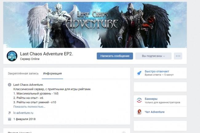 Сделаю дизайн для вашей группы ВКонтакте 4 - kwork.ru