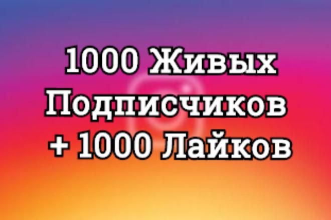1000 Живых Подписчиков +1000 Лайков на профиль в Инстаграм, Офферы 1 - kwork.ru