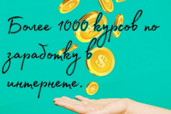 Более 1000 курсов по заработку в интернете 1 - kwork.ru