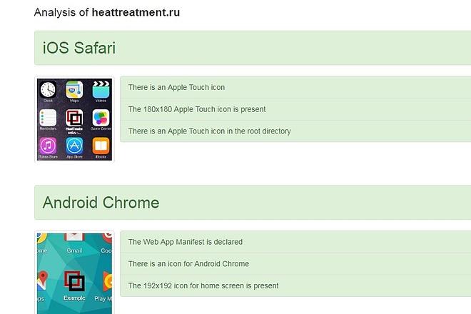Создам универсальный Favicon для всех устройств и браузеров 32 - kwork.ru