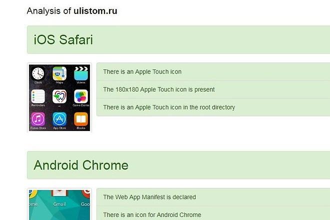 Создам универсальный Favicon для всех устройств и браузеров 35 - kwork.ru