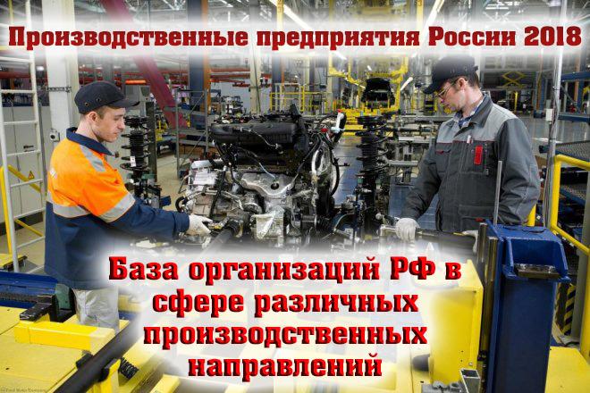Производственные предприятия России 2018 фото