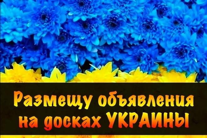 Размещу объявления в ручную на досках в Украине 1 - kwork.ru