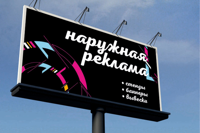 Дизайн макета для билборда, рекламы, баннера 12 - kwork.ru
