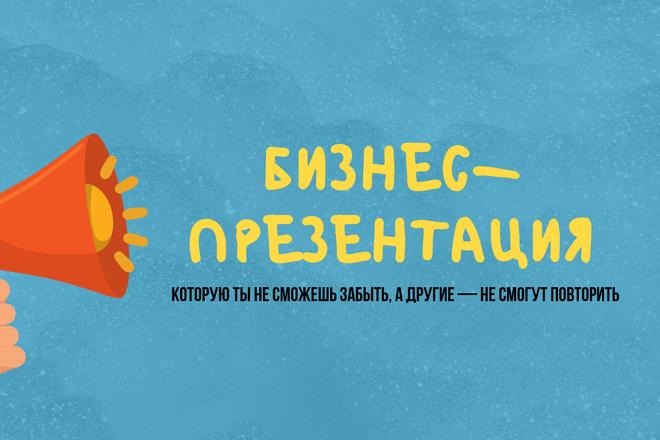 Напишу огонь-презентацию. Все фишки продукта кратко и мощно 1 - kwork.ru