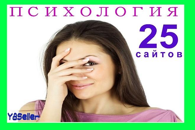 25 автонаполняемых сайтов по теме Психология купить за 500 рублей 1 - kwork.ru