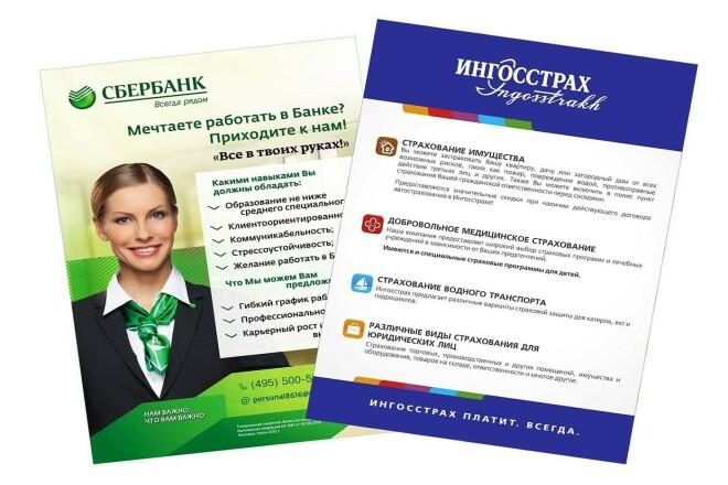Листовки и флаеры 12 - kwork.ru